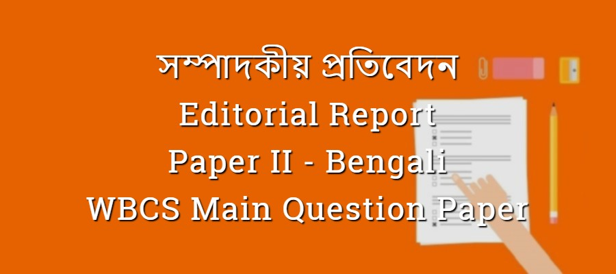Editorial Report - সম্পাদকীয় প্রতিবেদন