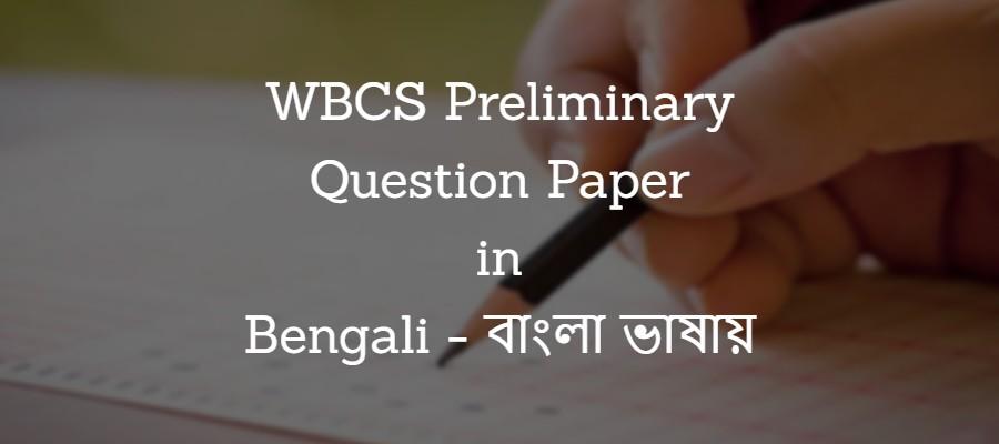WBCS Previous Year Question Paper - Bengali - বাংলা ভাষায়